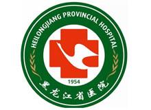 黑龙江省医院南岗分院logo