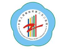 中国人民解放军第二五二医院logo