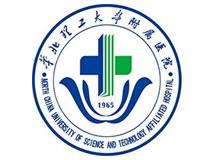 河北联合大学附属医院logo