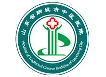 聊城市中医院logo