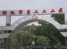 中国人民解放军第二二二医院logo