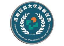 泸州医学院附属内江医院logo