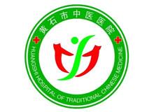黄石市中医院logo