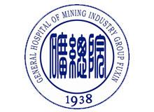 阜新矿业集团总医院logo