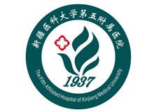 新疆医科大学第五附属医院logo