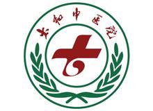 太和县中医院logo