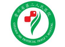 贵州省第二人民医院logo