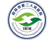 桂林市第二人民医院logo