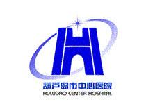 葫芦岛市中心医院logo
