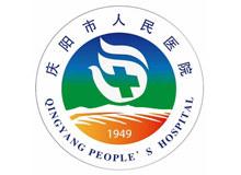 庆阳市人民医院logo