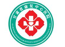 甘肃省康复中心医院logo