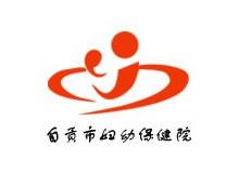 自贡市妇幼保健院logo