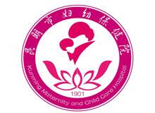 昆明市妇幼保健院logo
