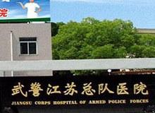 江苏省武警医院logo