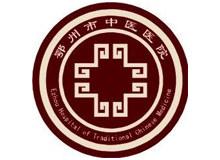 鄂州市中医院logo