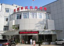 南京空军机关医院logo