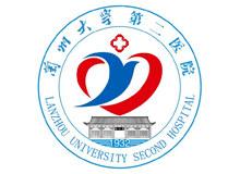 兰州医学院第二附属医院logo