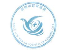 昆明市延安医院logo