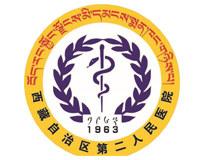 西藏自治区第二人民医院logo