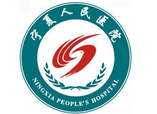 宁夏回族自治区人民医院(医疗急救中心)logo