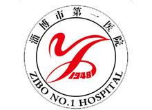 淄博市第一医院分院logo