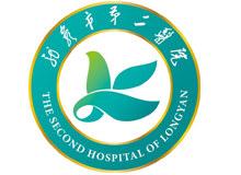 龙岩市第二医院logo