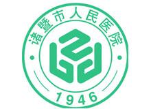 诸暨市人民医院logo