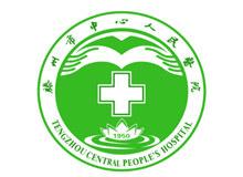 滕州市中心人民医院logo