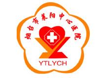 烟台市莱阳中心医院logo