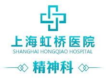 上海虹桥医院精神科logo
