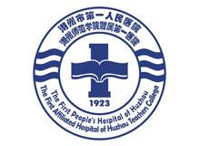 湖州市第一人民医院logo