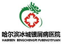 哈尔滨冰城银屑病医院logo