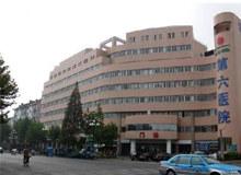绍兴市第六人民医院logo