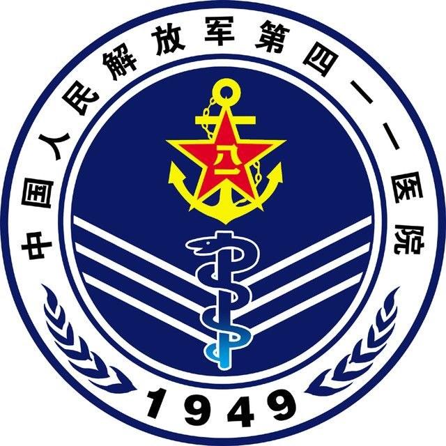 中国人民解放军第四一一医院logo