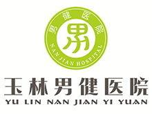 玉林男健医院logo