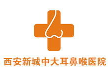西安新城中大耳鼻喉医院logo