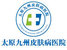 太原九州皮肤病医院logo