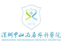 深圳中山泌尿外科医院logo