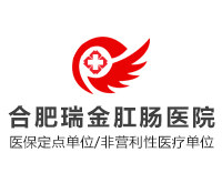 合肥瑞金肛肠医院logo