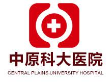 郑州中原科大医院logo