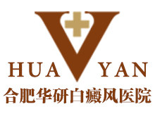 合肥华研白癜风防治研究所附属中西医结合医院logo