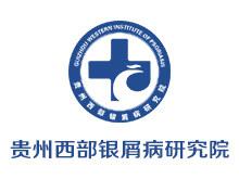 贵州西部银屑病研究院logo