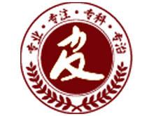 沈阳肤康牛皮癣医院logo