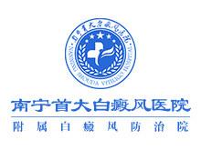 南宁首大医院logo