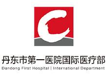 丹东市第一医院国际医疗部 logo