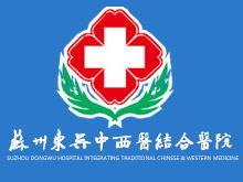 苏州东吴中西医结合医院logo