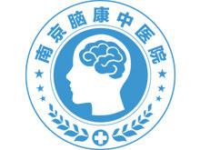 南京脑康中医院logo