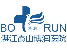 湛江霞山博润医院logo