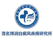 茂名博润白癜风疾病研究所logo
