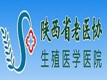 陕西省老医协生殖医学医院logo